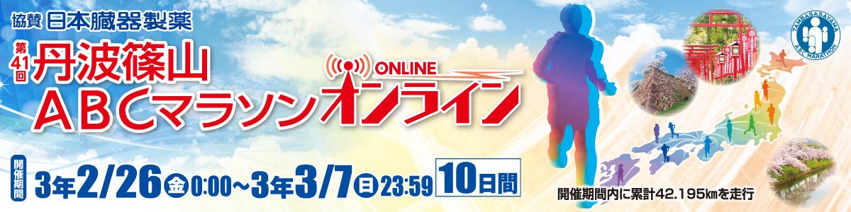 第41回丹波篠山ABCマラソン・オンライン【公式】