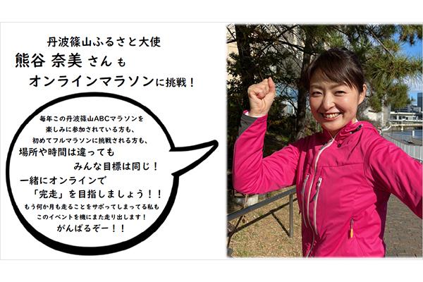 丹波篠山ふるさと大使熊谷奈美さんもオンラインマラソンに挑戦!一緒にオンラインで完走を目指しましょう!